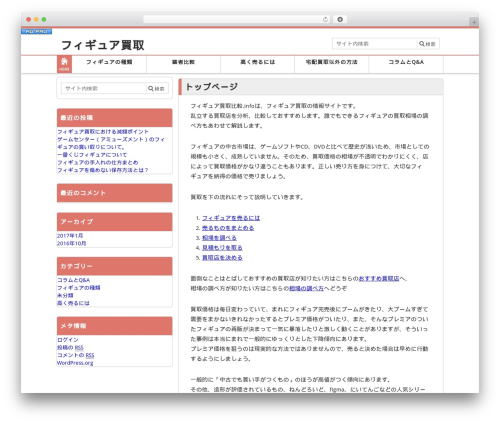 メシオプレス02 ver2 WordPress theme design - figure-kaitori.info