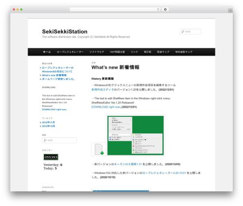 Twenty Eleven best free WordPress theme - sekisekki.net