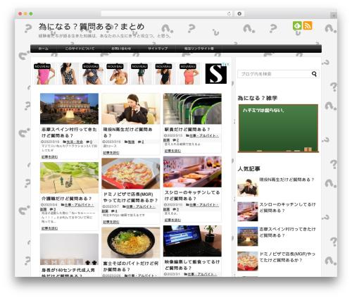 Simplicity2 WP theme - shitsumonaru.com