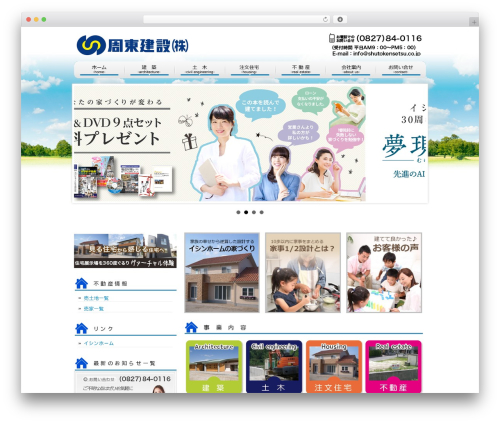 cloudtpl_376 template WordPress - shutokensetsu.co.jp