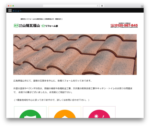 Free WordPress Twenty Eleven Theme Extensions plugin - sanyogawara.com