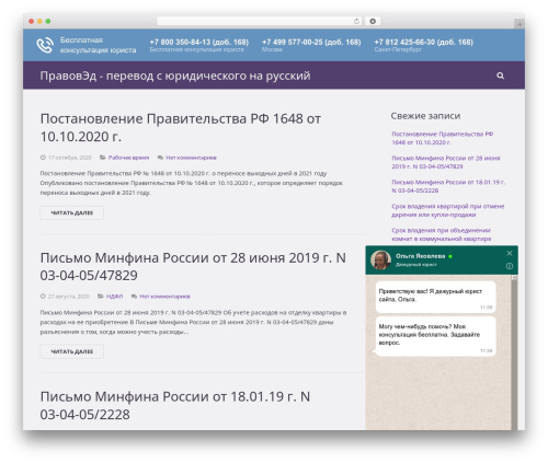 WP theme Impreza (Share On Theme123.Net) - salaryman.ru