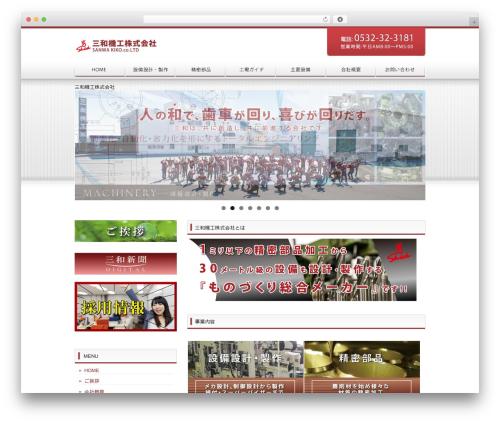 freecloudtpl_003 theme WordPress - sanwa-kiko.co.jp