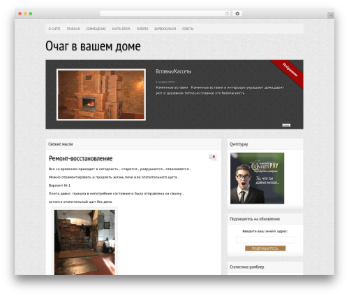 Best WordPress theme makbeth - fumace.ru