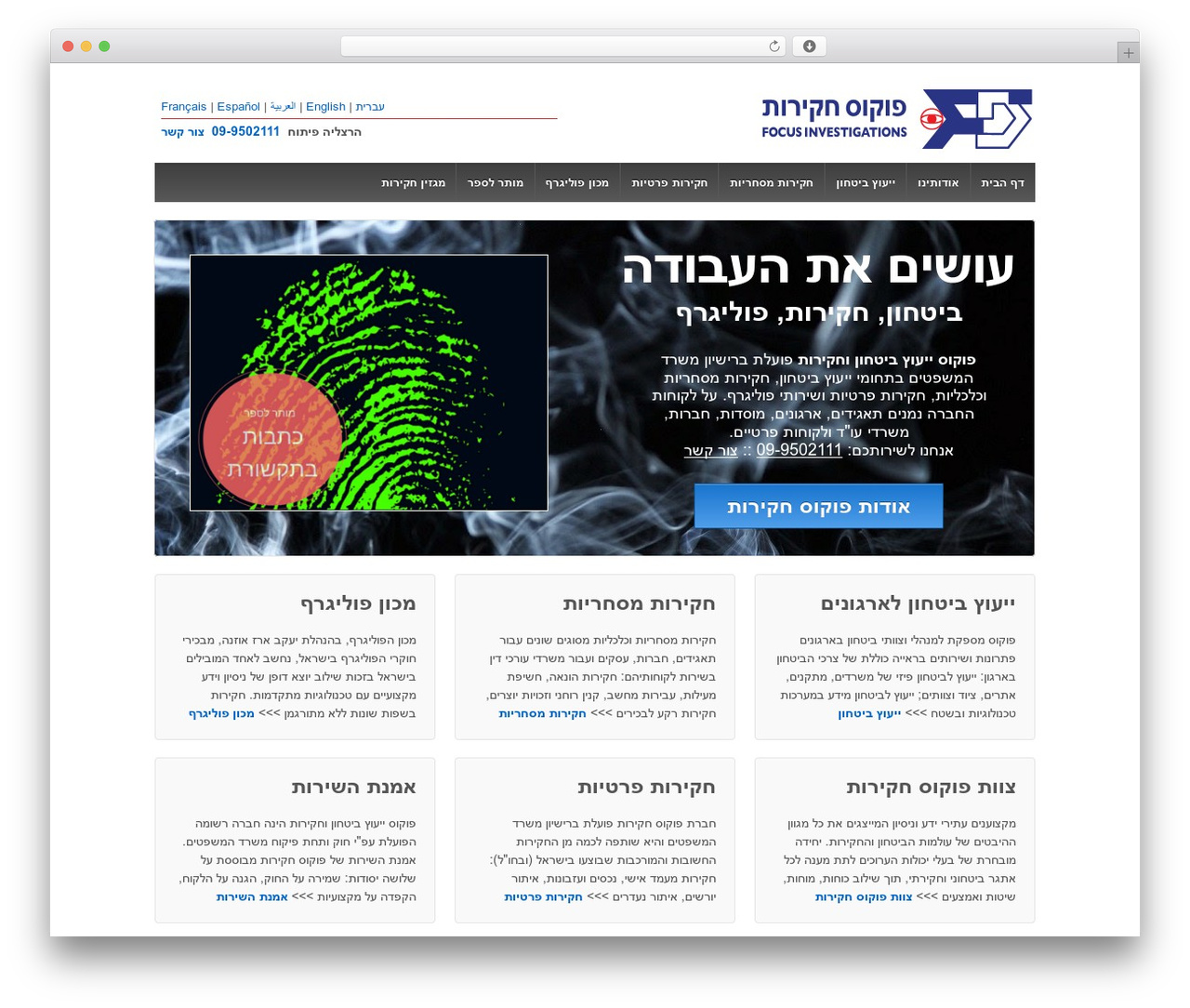 Responsive template WordPress free - focus-security.co.il