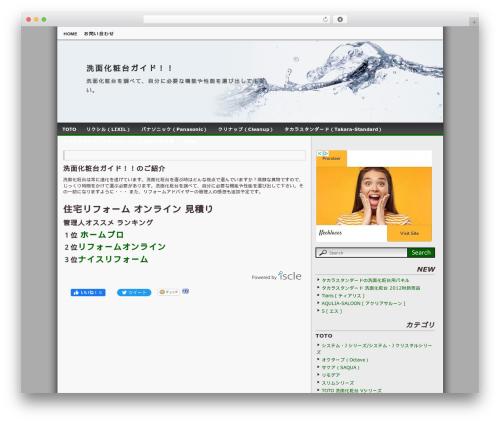 WordPress template Lonelytree - sanitary-55ga11.com