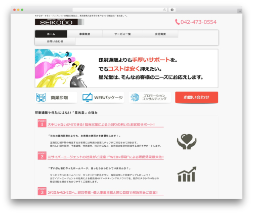 cloudtpl_1080 premium WordPress theme - seikodo-p.com