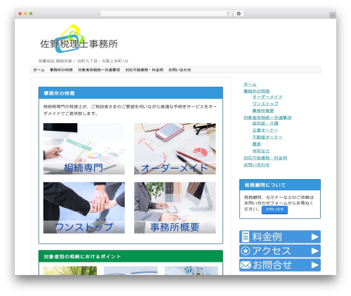 Simplicity2 WP template - sanozeirishi.com