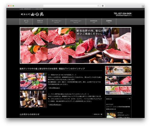 WordPress template responsive_042 - sansui-en.co.jp