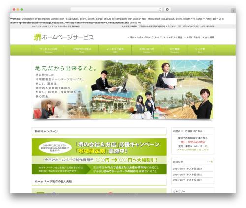 responsive_041 template WordPress - sakai-homepage.net