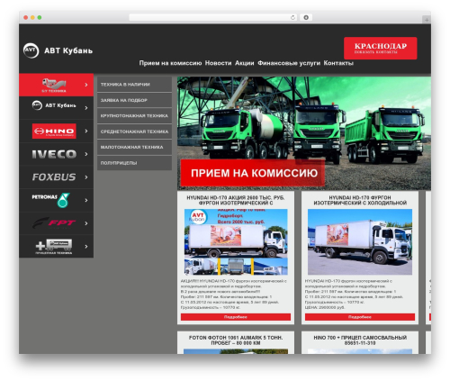 AVT WordPress theme - second.avtkuban.ru