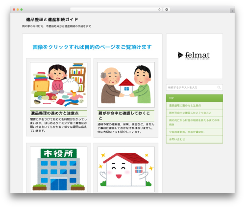 STINGERPLUS WordPress theme - ihin-katazuke.net