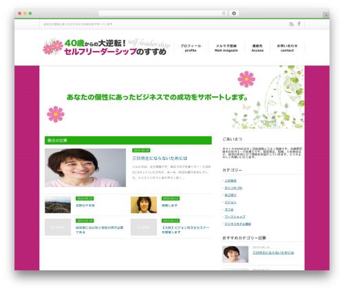 POSPA WordPress theme - kouromizuho.com