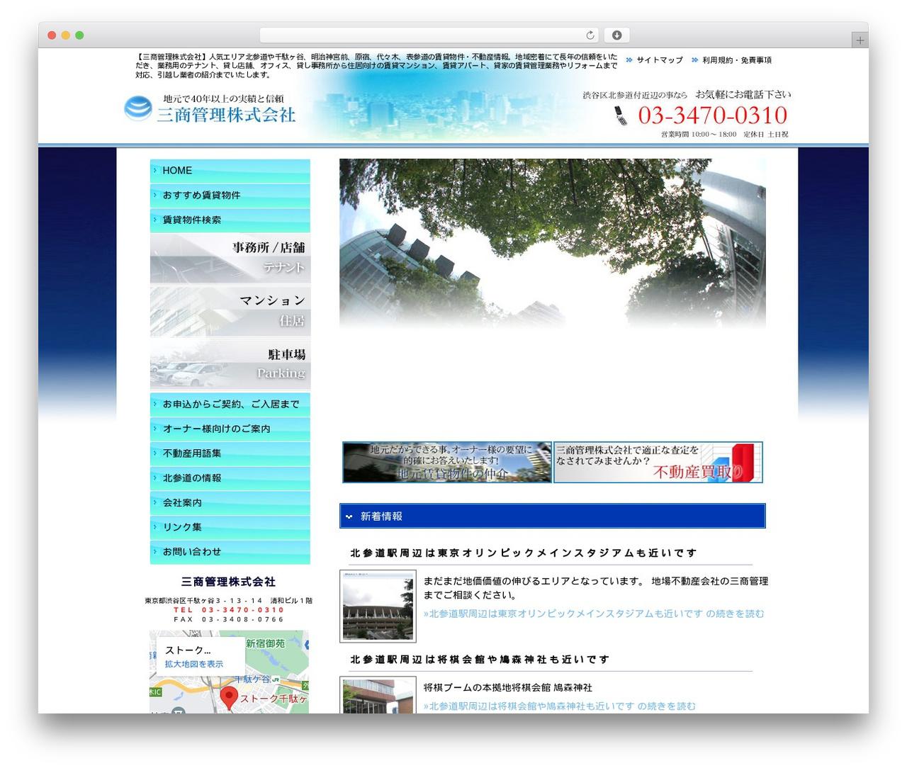 Theme WordPress theme029 - san0310.co.jp