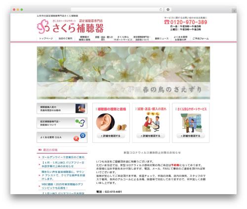 theme001 template WordPress - sakura-33.com