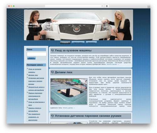 WP template remont - seatautoparts.ru