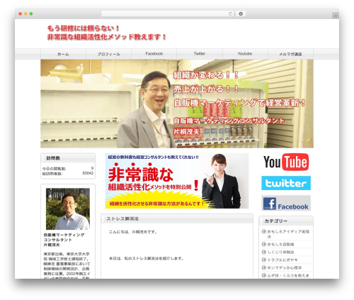 Best WordPress template LP_Designer_3CRSA02 - shigeo-katagiri.com