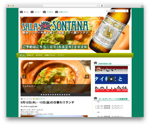WordPress theme MyRecipe - sontana.net