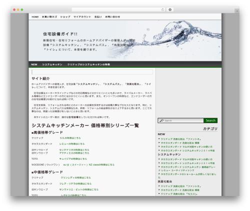 Lonelytree best WordPress theme - systemkitchen-55ga11.com