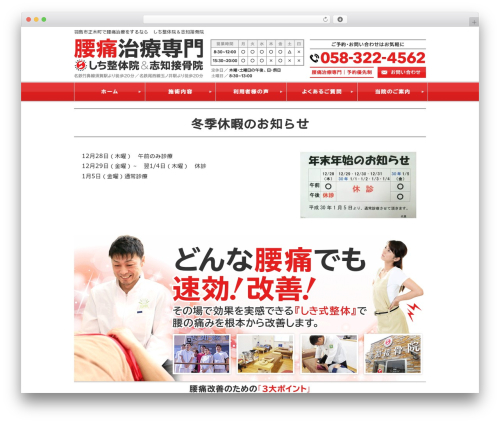 hp-site WordPress website template - shichi-youtuu.com