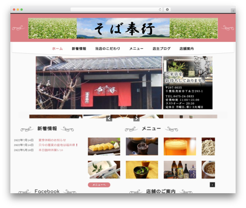Best WordPress template cherry - sobabugyo.jp