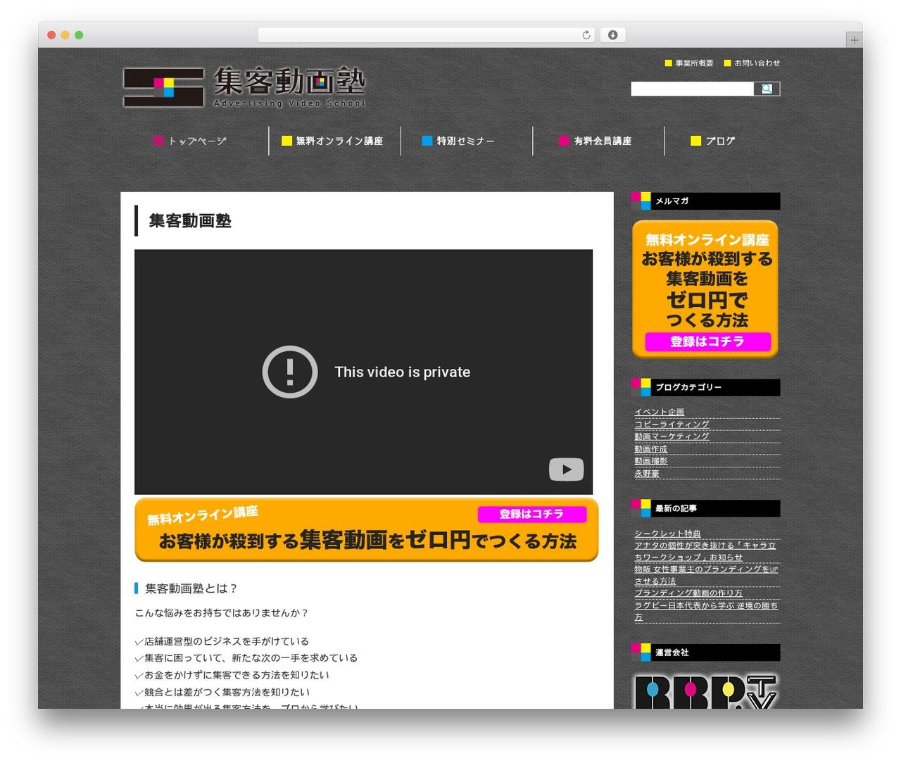 APT PC Theme WordPress Page Template   Shukyaku Douga.com
