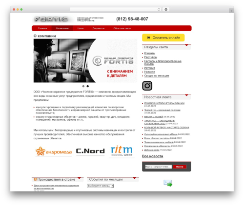 Theme WordPress iDream - fortis-nw.ru