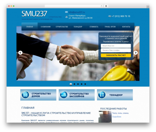 theme1866 WP template - smu237.ru