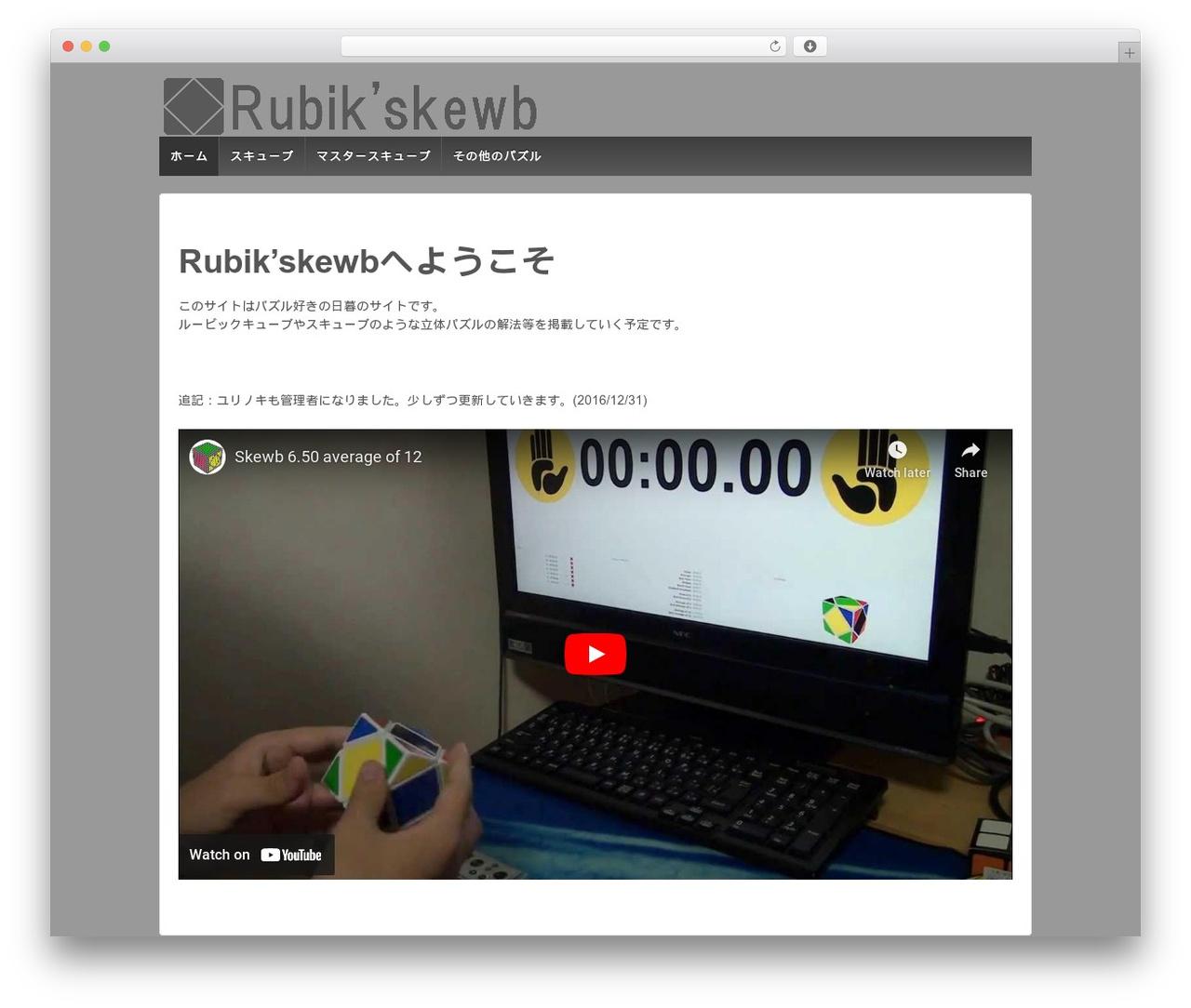 Responsive WordPress theme download - skewb.net