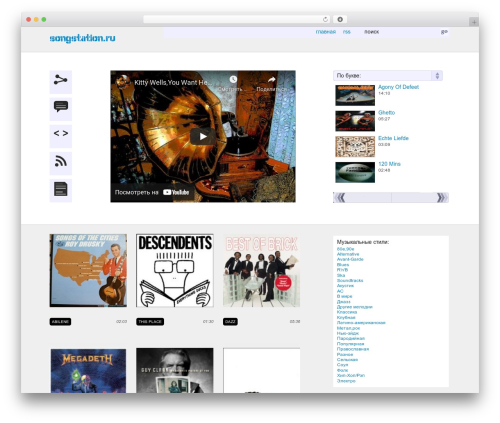 Split WordPress template - songstation.ru