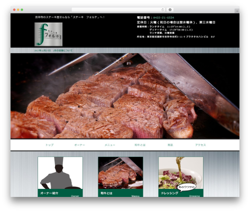 frc21_black WP theme - steak-forte.com