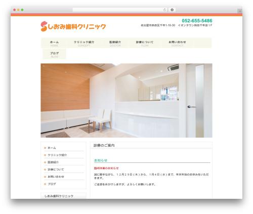 responsive_046 WordPress theme - shiomi-dental-clinic.com