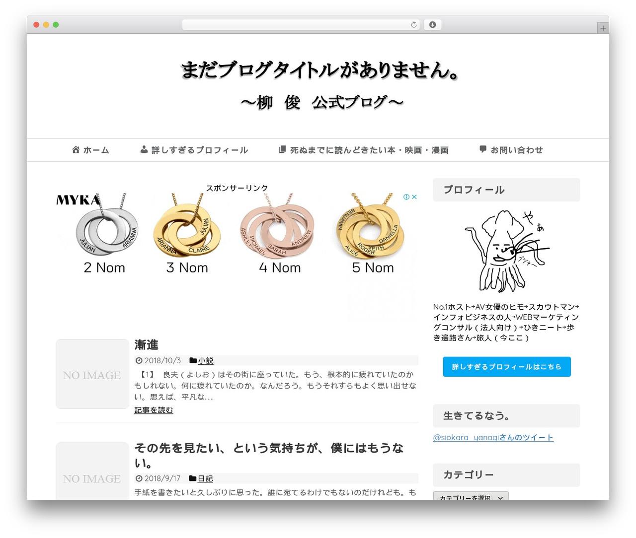 simplicity2 wordpress website template by yhira siokara yanagi com