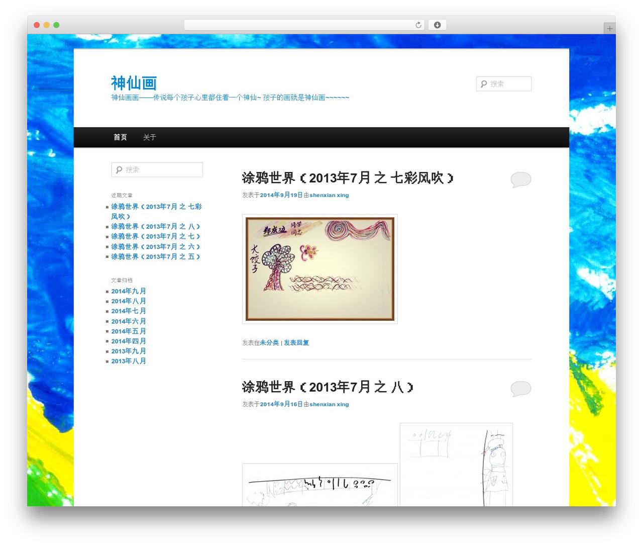 WordPress theme Twenty Eleven - shenxianhua.net
