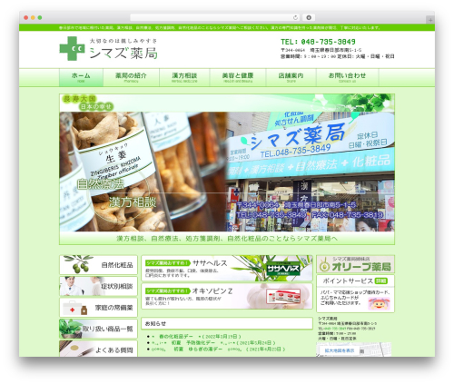 responsive_037 WordPress page template - shimazu-pharmacy.com