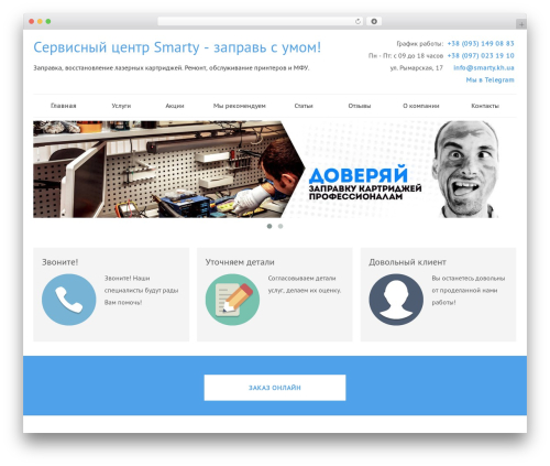 SmartShop WordPress ecommerce template - smarty.kh.ua