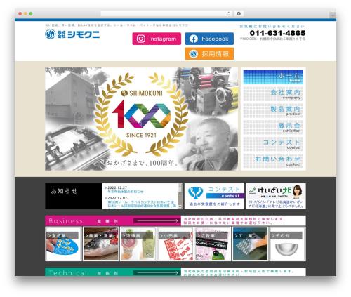 Vanguard Networks co,.ltd. 2011.04 WordPress theme - shimokuni.jp