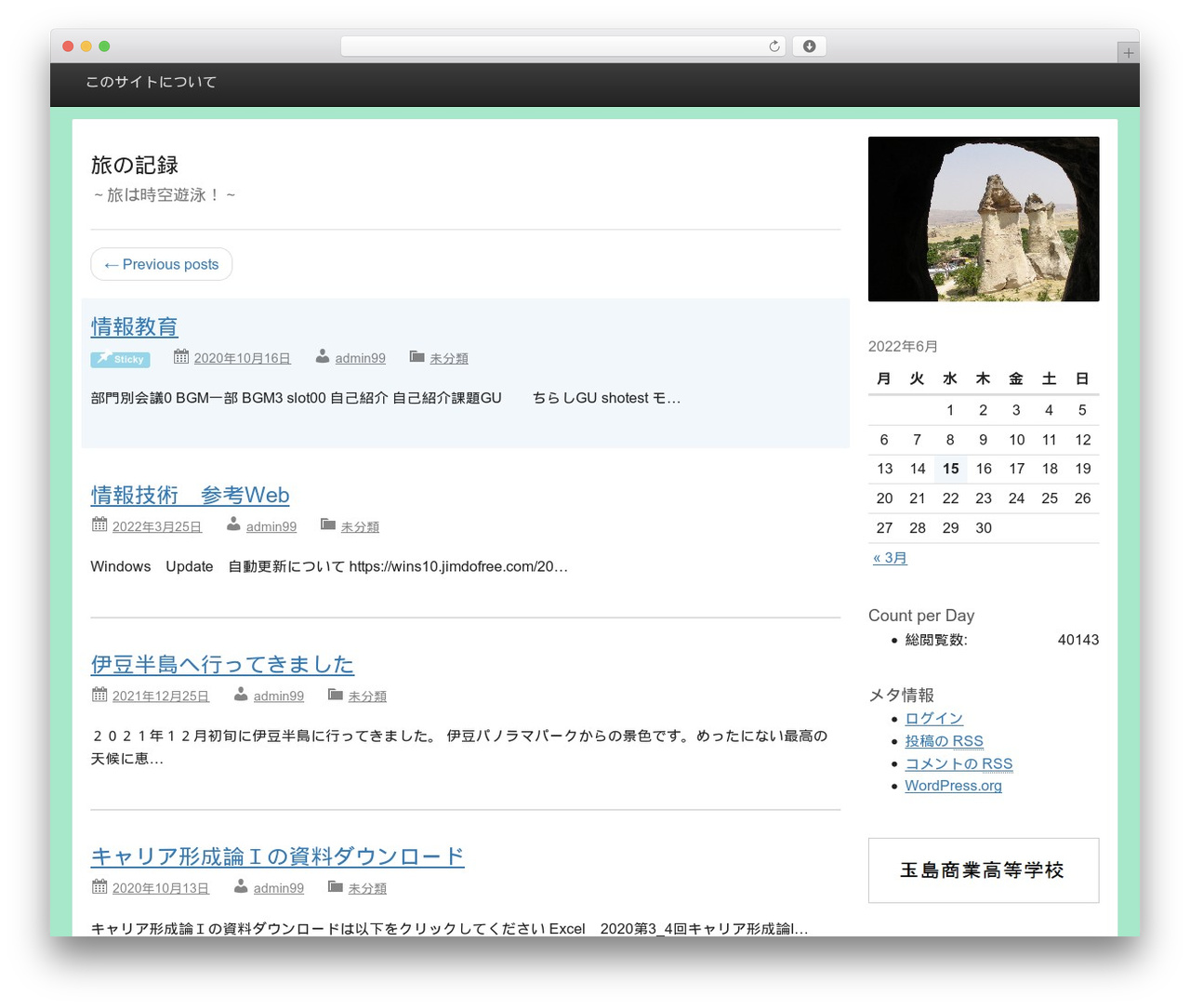 Activetab best WordPress theme - tabi6.minibird.jp