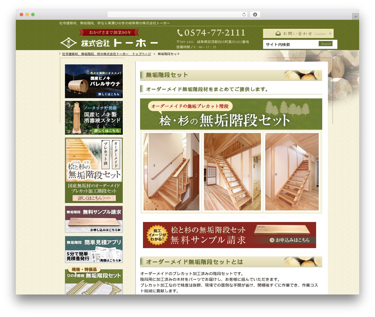 dcs template wordpress by dcs tohowood co jp homeitem stairs