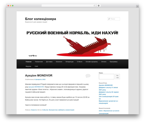Best WordPress theme Twenty Eleven - slet.org.ua