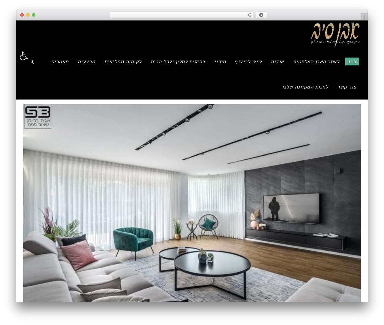 Scoop WordPress theme - sivstone.co.il