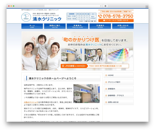 Theme WordPress hp-site - shimizu-clinic.com