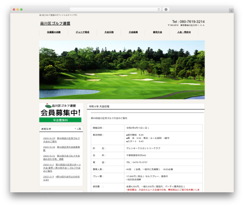 Theme WordPress responsive_052 - shinagawa-golf.com