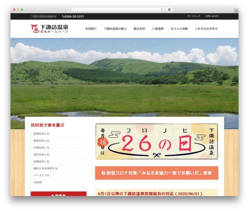 WordPress theme Hotec - shimosuwa.com