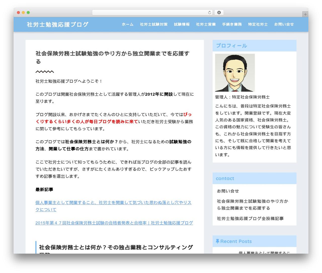 SANGO WordPress website template - sr-tips.com