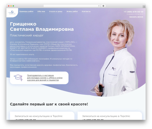 WordPress theme Clinic - s-grishchenko.ru