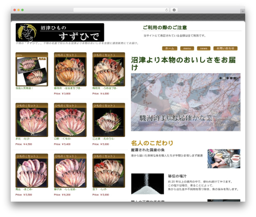 Chinese Restaurant free WordPress theme - suzuhide.net