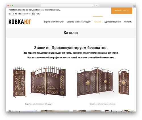 JOYN. best WordPress theme - kovka-ug.ru
