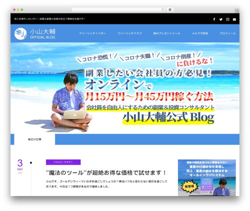 WordPress template ZERO - koyamadaisuke7.com
