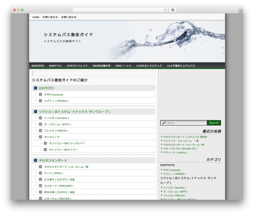 Lonelytree best WordPress template - systembath-55ga11.com